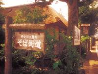 最上川三難所そば街道・写真