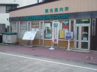 蔵王温泉観光案内所・写真
