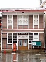旧肘折郵便局・写真