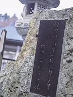 与謝野晶子の碑・写真
