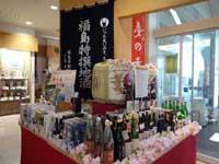 福島県観光物産館・写真