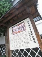 会津戊辰戦争終結の地・写真