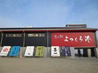 道の駅 よつくら港・写真