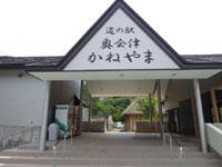 道の駅 奥会津かねやま・写真