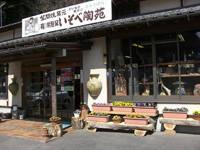 常陸窯 いそべ陶苑・写真