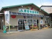 JA竜ヶ崎市下根農産物直売所・写真