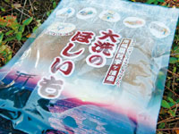 谷田部東パーキングエリア(下り)