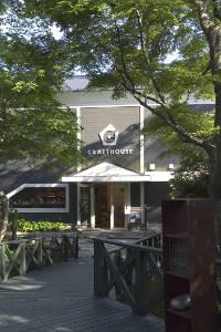 箱根強羅公園・クラフトハウス