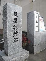 莨屋(たばこや)旅館跡・写真