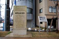 三岡八郎(由利公正)邸跡・写真