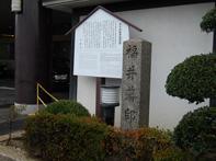 越前福井藩邸跡碑