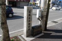 近藤長次郎邸跡・写真