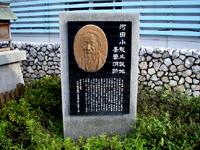 河田小龍誕生地・写真