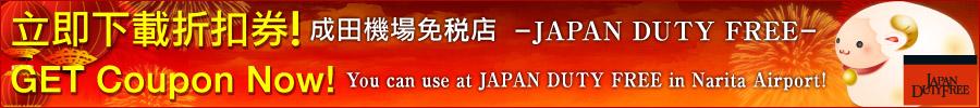 立即下載成田機場Japan Duty Free折扣券