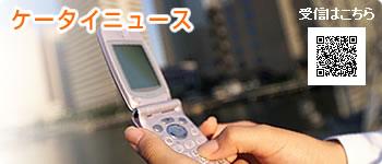 ケータイニュース・QRコード