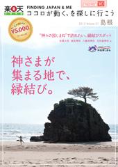 """【2012 Volume01 島根】神さまが集まる地で、縁結び。""""神々の国しまね""""で訪れたい、縁結びスポット"""