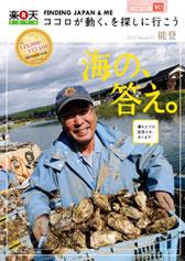 【2012 Volume01 能登】海の、答え。能登の里山里海が育てた、おいしい牡蠣。