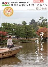 【2012 Volume01 松江・安来】 身も心も美しく、 ご縁に出会う旅。