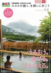 【2013 Volume01 大分】うるおう。あびる。ととのえる。ココロとカラダに効く「日本一のおんせん県」おおいた