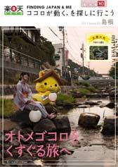 【2013 Volume02 島根】オトメゴコロをくすぐる旅へ