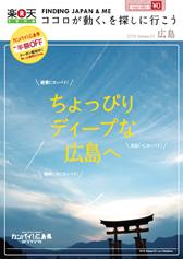 【2015 Volume01 広島】ちょっぴりディープな広島へ