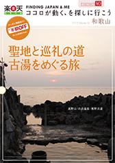 【2015 Volume02 和歌山】聖地と巡礼の道。古湯をめぐる旅