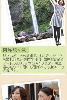 阿弥陀ヶ滝 郡上おどりの代表曲「かわさき」の中でも歌われる阿弥陀ケ滝は、落差が約60メートルあり、日本の滝100選・岐阜県の名水50選にも選ばれてる東海一の名瀑です。