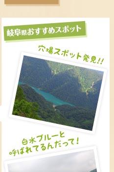 岐阜県おすすめスポット