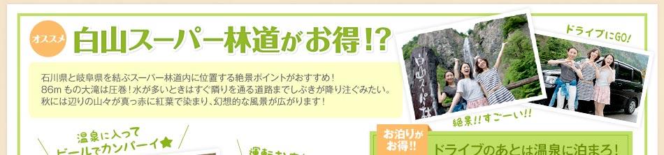 オススメ白山スーパー林道がお得!?