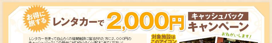 レンタカーで2,000円キャッシュバックキャンペーン