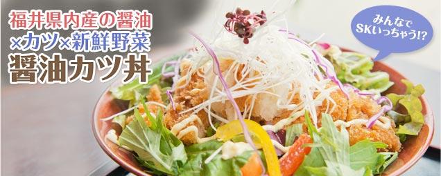福井県内産の醤油×かつ×新鮮野菜醤油かつ丼