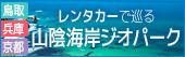 【鳥取・兵庫・京都】レンタカーで巡る山陰海岸ジオパーク