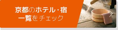京都のホテル・宿 一覧をチェック