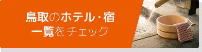 鳥取のホテル・宿 一覧をチェック