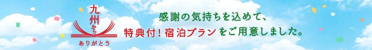 九州から感謝の気持ちを込めて、特典付きプランをご用意しました!