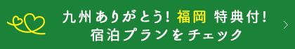 九州ありがとう!福岡特典付!宿泊プランをチェック