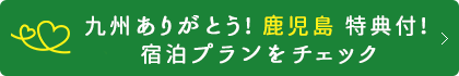 九州ありがとう!鹿児島特典付!宿泊プランをチェック