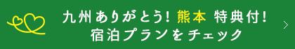 九州ありがとう!熊本特典付!宿泊プランをチェック
