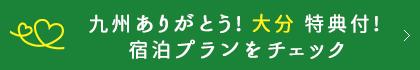 九州ありがとう!大分特典付!宿泊プランをチェック