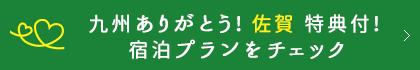 九州ありがとう!佐賀特典付!宿泊プランをチェック