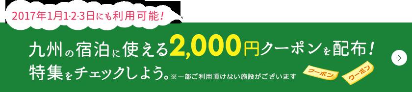 九州の宿泊に使える2,000円クーポンを配布!