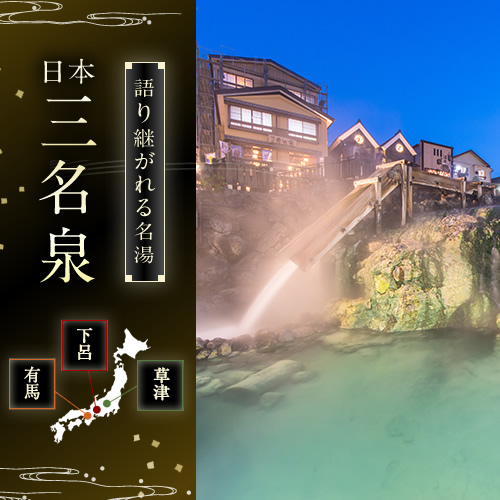 日本三名泉