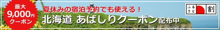【楽天トラベル】最大9,000円クーポン♪網走にお得に泊まれる「あばしり旬まつり」