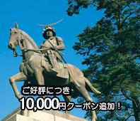 宮城県最大40,000円クーポン