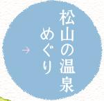 松山の温泉 めぐり