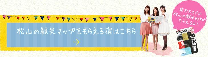 松山の観光マップをもらえる宿はこちら