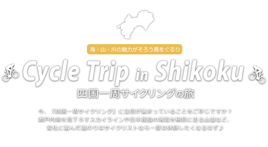四国一周サイクリングの旅