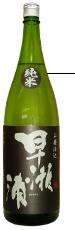 早瀬浦 山廃 純米酒