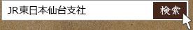 JR東日本仙台支社