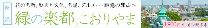 3900円クーポン配布中